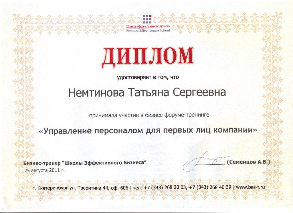 01 Сертификат