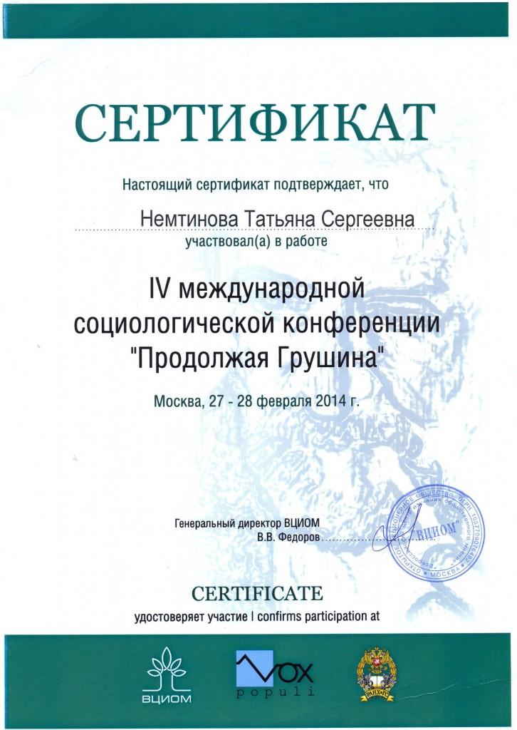 """Сертификат участника IV Международной социологической конференции """"Продолжая Грушина""""."""