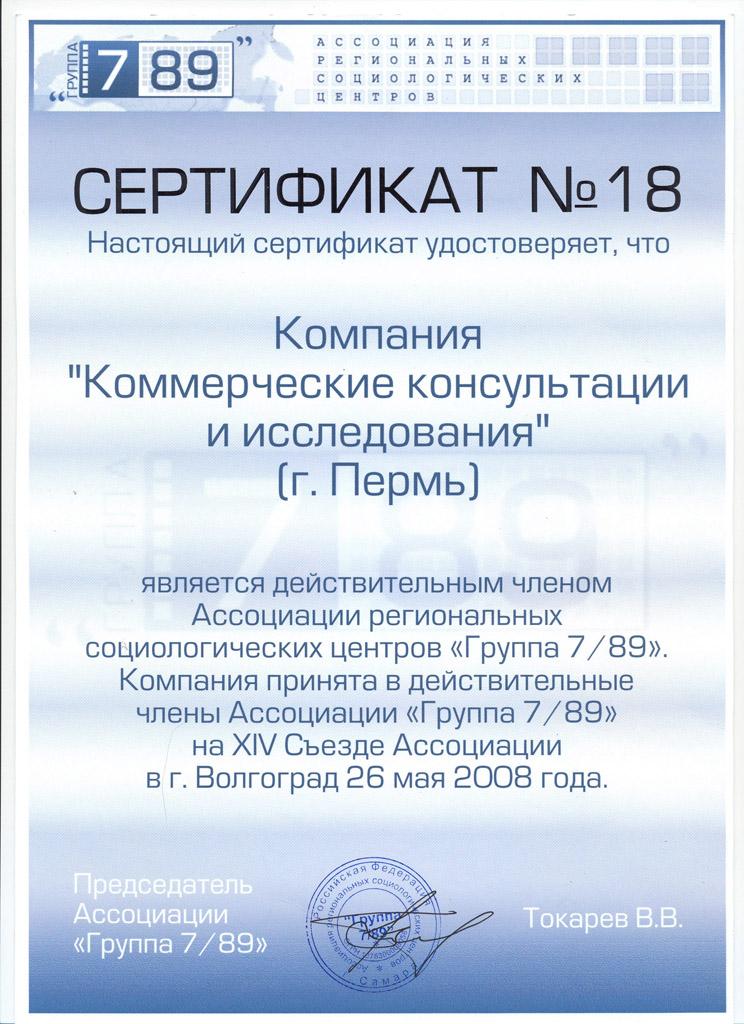 02 Сертификат