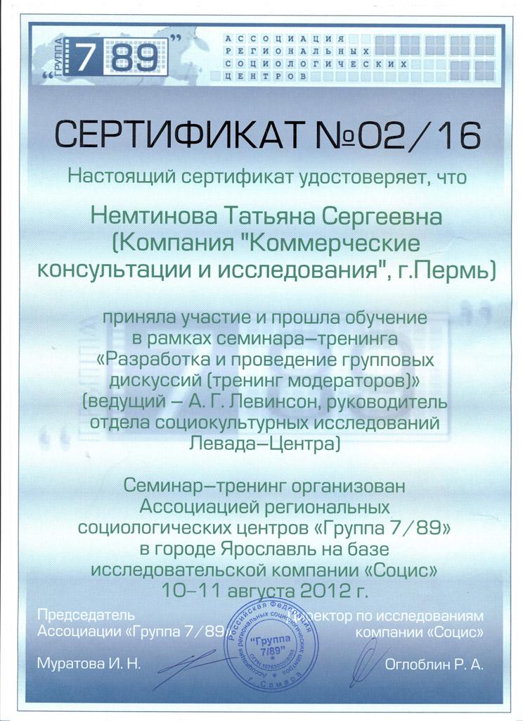 03 Сертификат