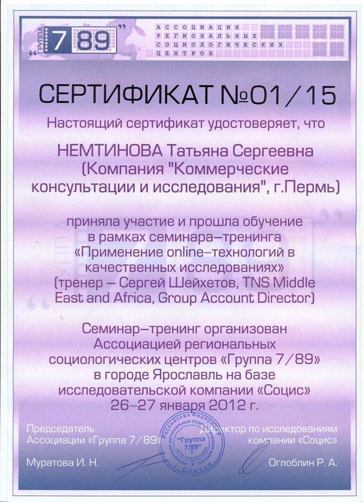 04 Сертификат