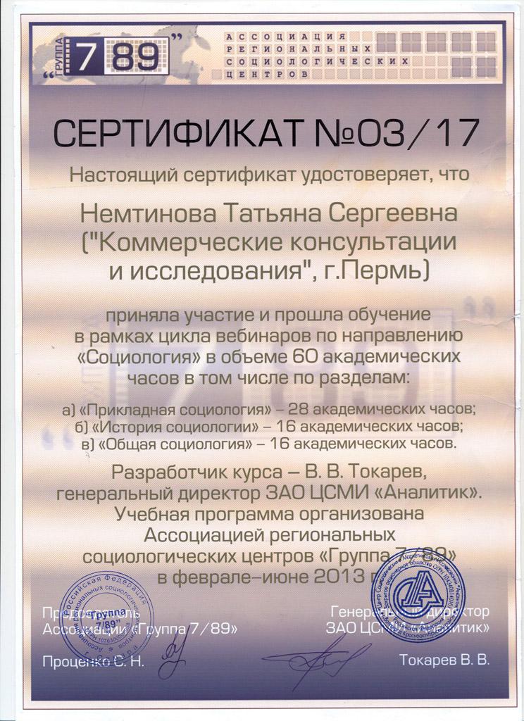 05 Сертификат